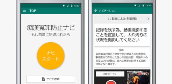 置換冤罪防止アプリ