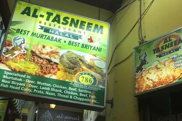 イスラム料理店