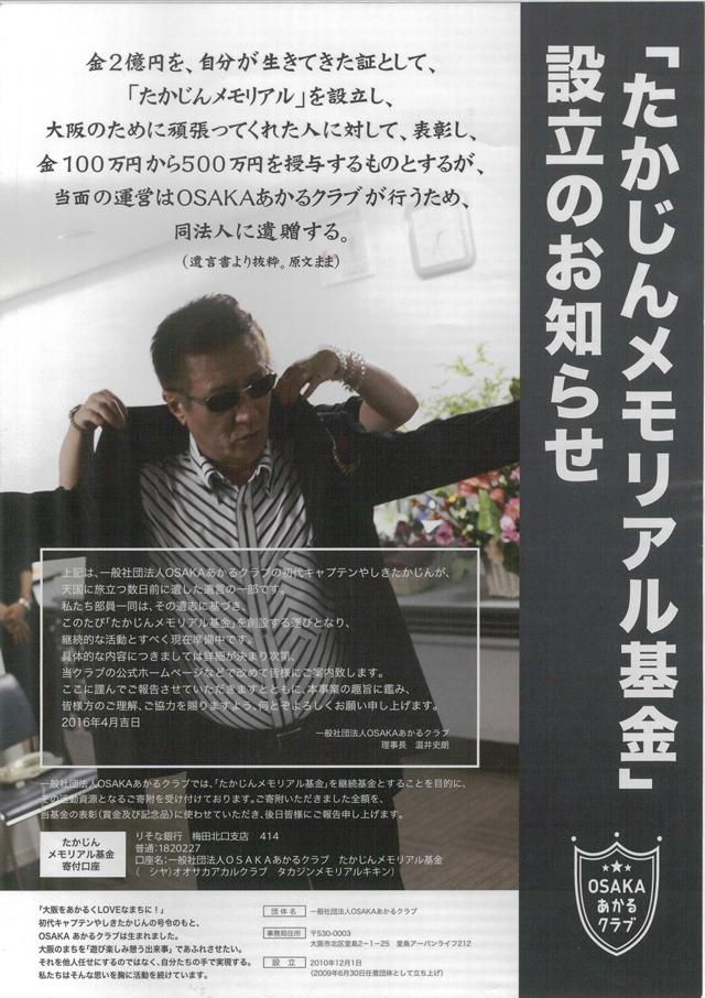 たかじんメモリアル基金