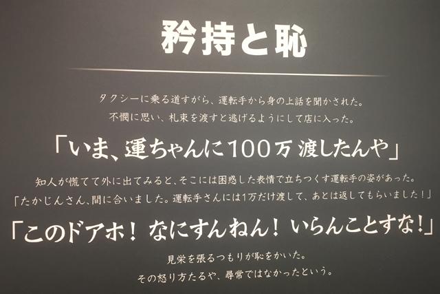 100万円のエピソード