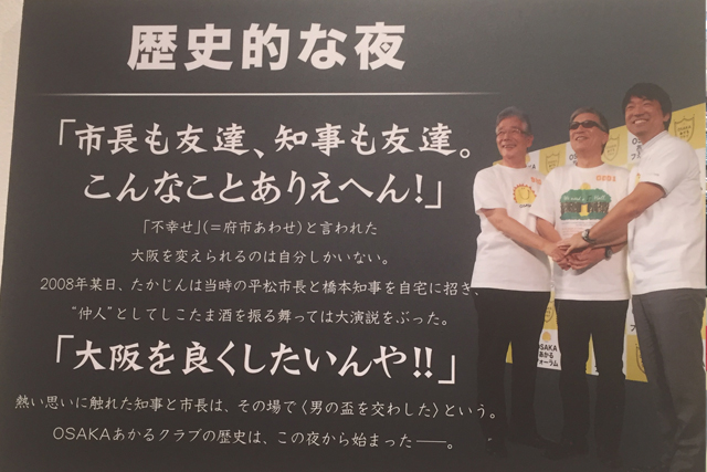 橋下府知事と平松市長