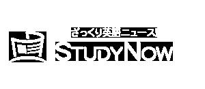 ざっくり英語ニュース!StudyNow(スタディナウ)